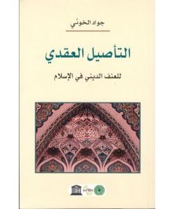 التأصيل العقدي للعنف الديني في الإسلام