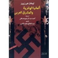 ألمانيا الهتلرية والمشرق العربي