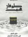 طوفان محمد صلى الله عليه وسلم