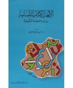 الألعاب الكلامية اللسانية