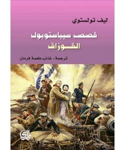 قصص سيباستوبول القوزاق