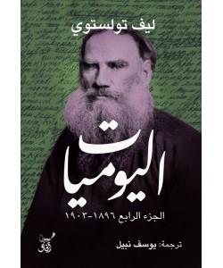اليوميات الجزء الرابع 1896-1903