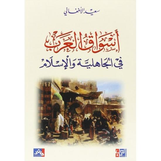 أسواق العرب في الجاهلية والإسلام