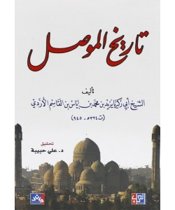 تاريخ الموصل
