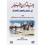 رحلة ابن جبير إلى الشام والحجاز والعراق