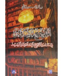 المرجع الشامل في مصادر التاريخ الإسلامي والوسيط