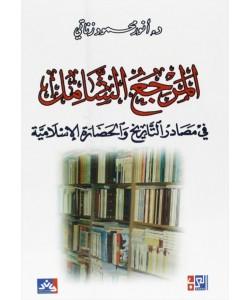 المرجع الشامل في مصادر التاريخ والحضارة الإسلامية