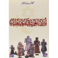 أديان العرب في الجاهلية