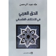 الحق العربي في الاختلاف الفلسفي