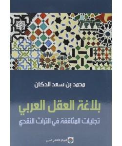 بلاغة العقل العربي