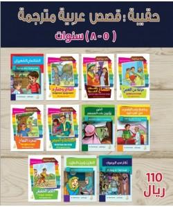 حقيبة ( ١١ قصة ) عربية مترجمة للأطفال (5-8) سنوات