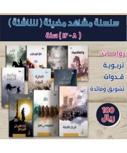 سلسلة ( ١٠ روايات ) للناشئة (8-13) سنة