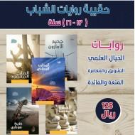 حقيبة ( ٥ روايات )  الشباب (13-16) سنة