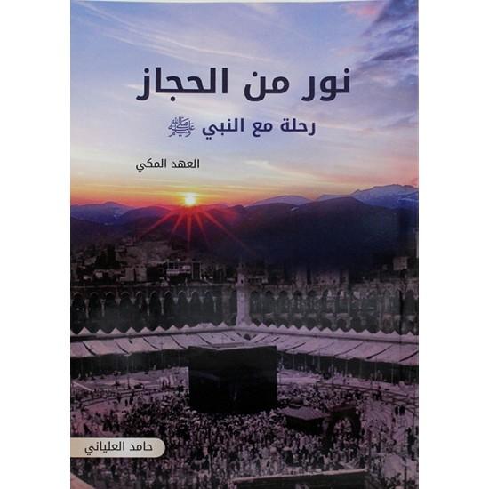 """نور من الحجاز : رحلة مع النبي """" صلى الله عليه وسلم """" - العهد المكي"""