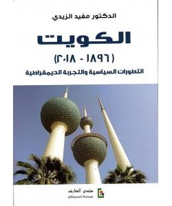 الكويت : 1896 – 2018 - التطورات السياسية والتجربة الديمقراطية