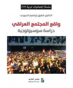 واقع المجتمع العراقي دراسة سوسيولوجية