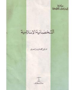 الشخصانية الإسلامية