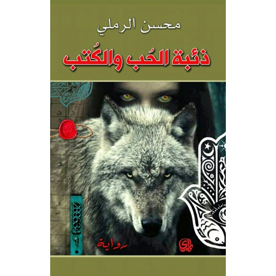 ذئبة الحب والكتب