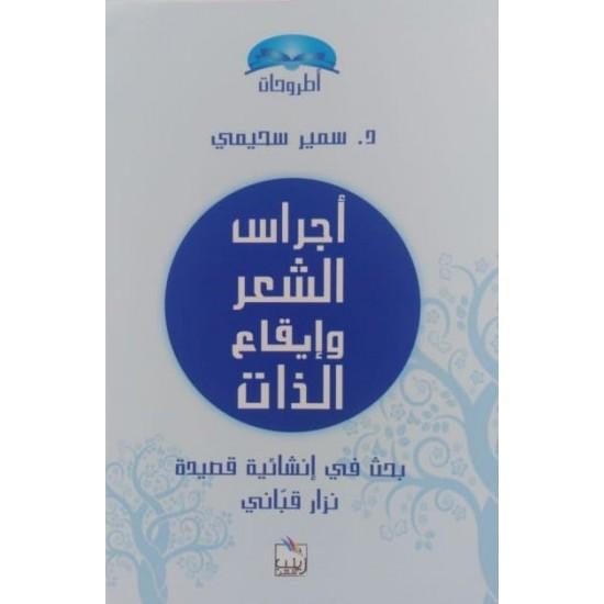 أجراس الشعر وإيقاع الذات بحث في إنشائية قصيدة نزار قباني