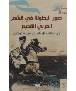 صور البطولة في الشعر العربي القديم