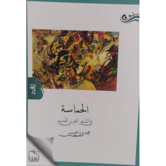 الحماسة في الشعر العربي القديم