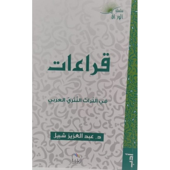 قراءات في التراث النثري العربي