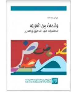 رشفات من العربية : محاضرات في التدقيق والتحرير