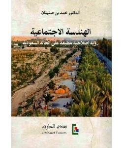 الهندسة الاجتماعية رؤية إصلاحية مطبقة على الحالة السعودية