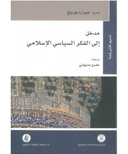 مدخل إلى الفكر السياسي الإسلامي
