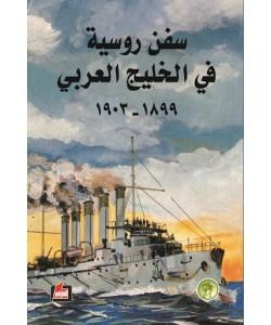سفن روسية في الخليج العربي 1899-1903