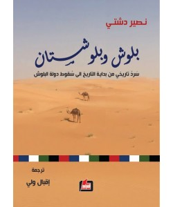 بلوش وبلوشستان سرد تاريخي من بداية التاريخ إلى سقوط دولة البلوش