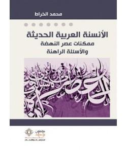 الأنسنة العربية الحديثة ممكنات عصر النهضة والأسئلة الراهنة