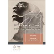 الهوية والاختلاف والتعدد : مقاربات في المجتمع والدين والسياسة