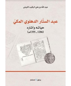 عبد الستار الدهلوي المكي : حياته وآثاره 1286 – 1355هـ