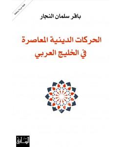 الحركات الدينية في الخليج العربي