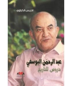 عبدالرحمن اليوسفي دروس للتاريخ