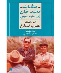 خطابات محمد خان إلى سعيد شيمي : مصري للنخاع – الجزء الثالث
