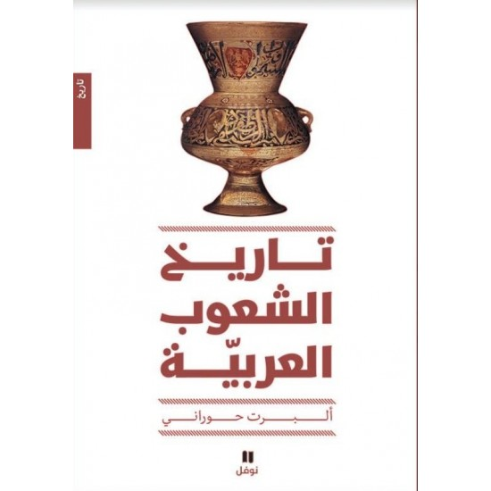 تاريخ الشعوب العربية