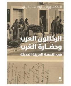 الرحالون العرب وحضارة الغرب
