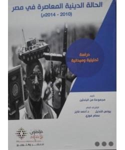 الحالة الدينية المعاصرة في مصر (2010-2014) 1/7