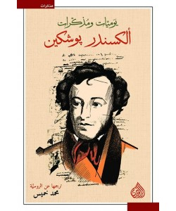 يوميات ومذكرات ألكسندر بوشكين
