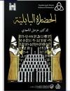 الحضارة البابلية