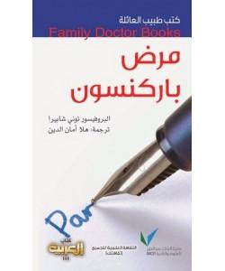 كتب طبيب العائلة : مرض باركنسون