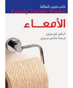 كتب طبيب العائلة : الأمعاء