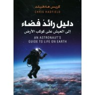 دليل رائد فضاء إلى العيش على كوكب الأرض
