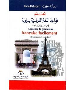تعلم قواعد اللغة الفرنسية بسهولة