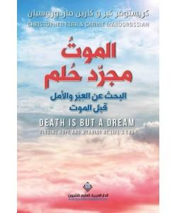 الموت مجرد حلم