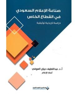صناعة الإعلام السعودي في القطاع الخاص