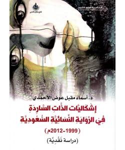 إشكاليات الذات الساردة في الرواية النسائية السعودية (1999-2012)