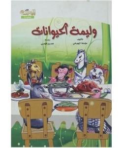 وليمة الحيوانات